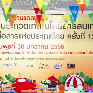 Thailand ICT Contest Festival 12th