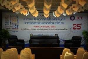 Thailand ICT Contest Festival 10th